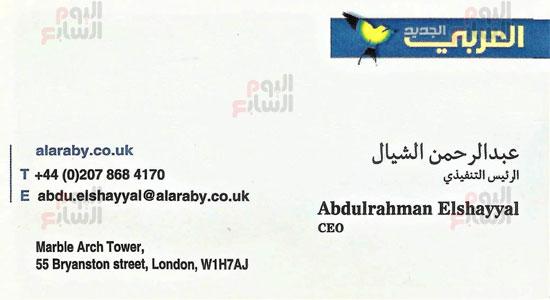 10202014112132571-كارت-عبد-الرحمن-الشيال