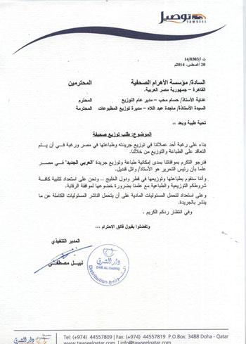 1020201411473144-خطابى-للاهرام-بطلب-طباعة-وتوزيع-العربى-الجديد-فى-مصر