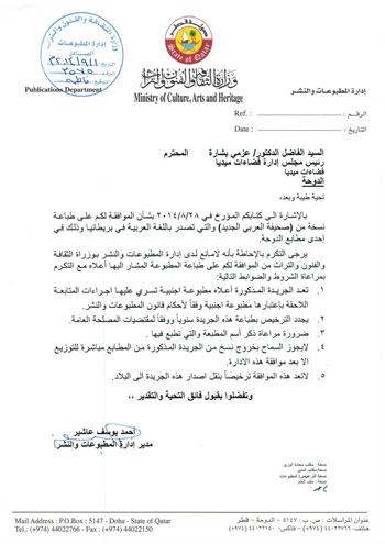 1020201411473140-ترخيص-طباعة-العربى-الجديد-فى-قطر_page-0001
