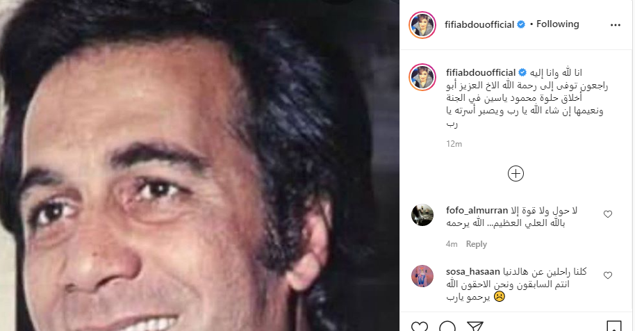 فيفى عبده عن محمود ياسي