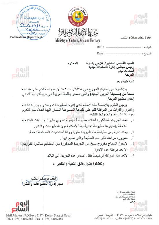 10202014112132560-ترخيص-طباعة-العربى-الجديد-فى-قطر_page-0001
