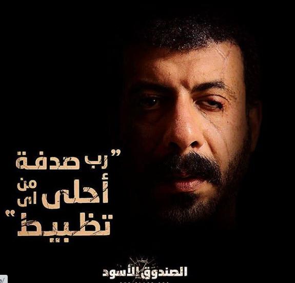 محمد فراج يروج لفيلم الصندوق الاسود