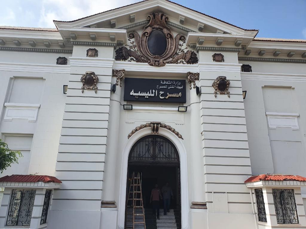 مسرح الليسيه