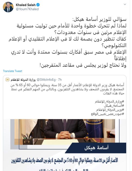 تغريدة الكاتب الصحفي خالد صلاح