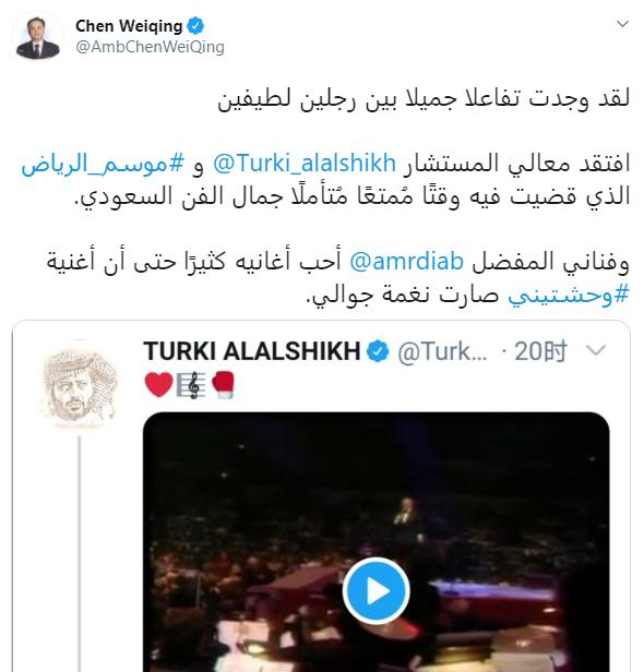 تغريدة السفير الصيني لدى الرياض