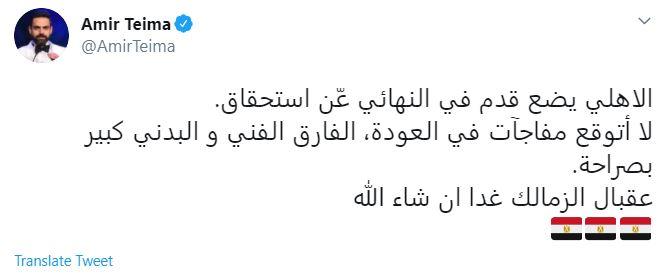 أمير طعيمة عبر تويتر
