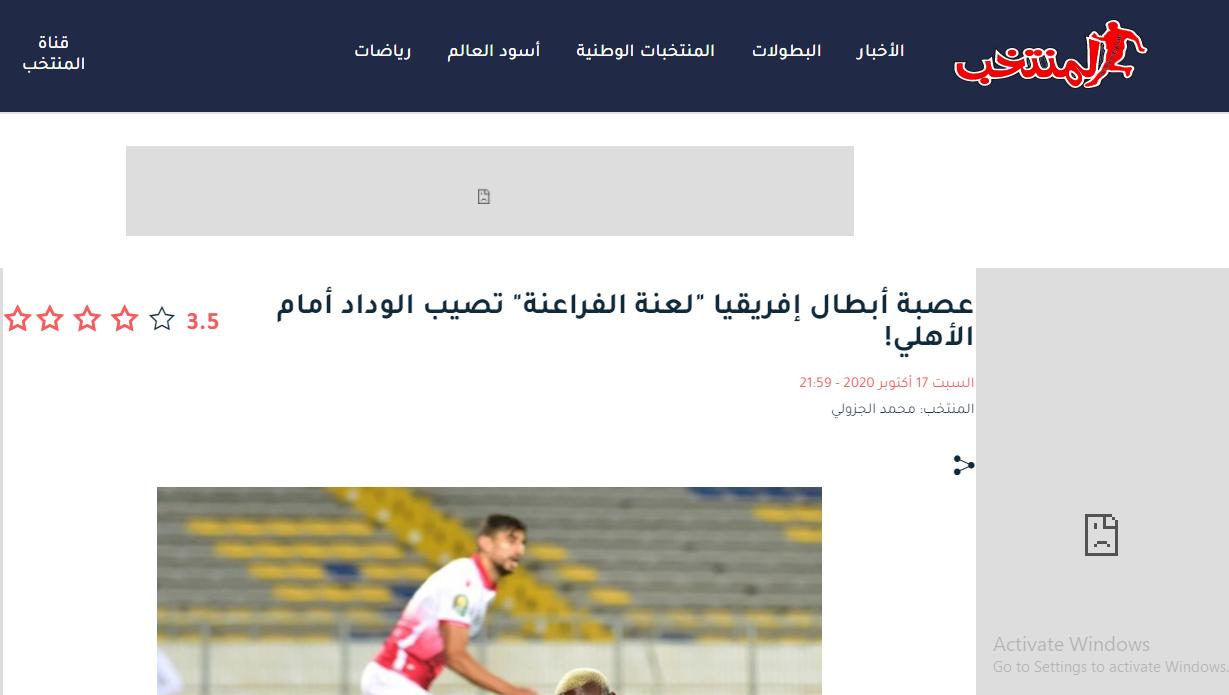 صحيفة المنتخب عن خسارة الوداد