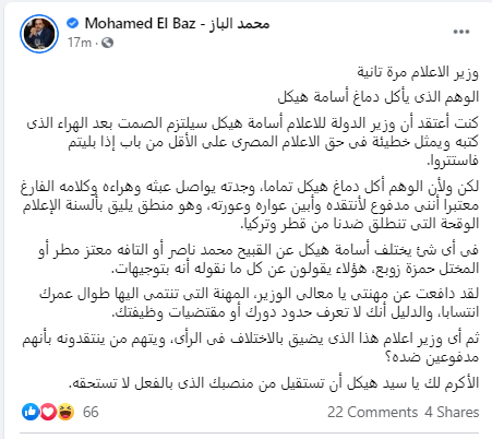 محمد الباز عن اسامة هيكل
