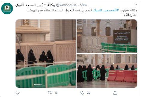 وكالة شئون المسجد النبوى