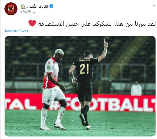 رد النادي الاهلي على صفحة نادي الوداد المغربي