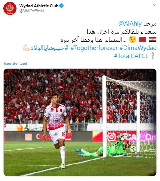 تغريدة الصفحة الرسمية لنادي الوداد المغربي