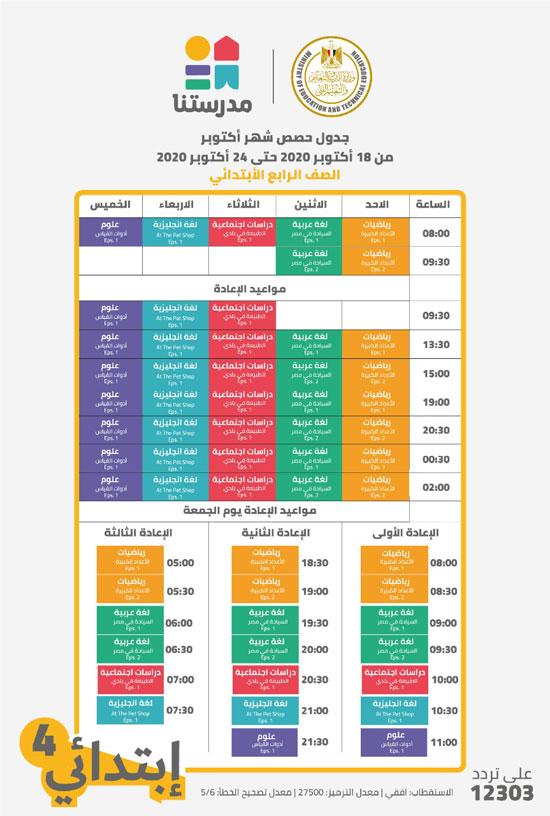 مواعيد البرامج التعليمية لطلاب الابتدائية والإعدادية على قناة مدرستنا (2)