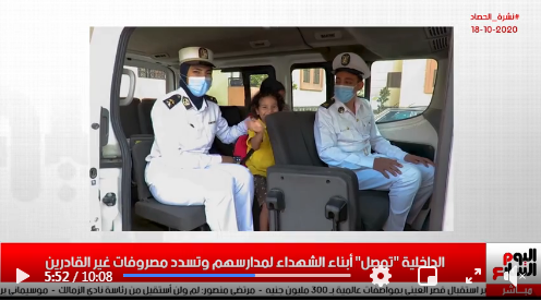 نشرة حصاد تليفزيون اليوم السابع