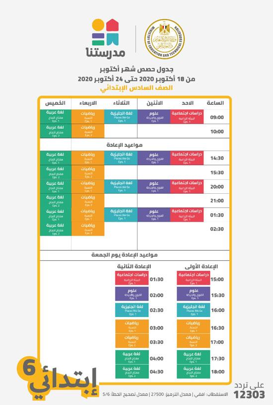 مواعيد البرامج التعليمية لطلاب الابتدائية والإعدادية على قناة مدرستنا (3)