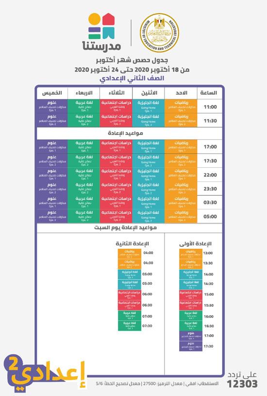 مواعيد البرامج التعليمية لطلاب الابتدائية والإعدادية على قناة مدرستنا (5)