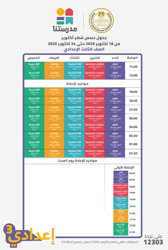 مواعيد البرامج التعليمية لطلاب الابتدائية والإعدادية على قناة مدرستنا (6)