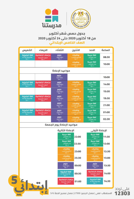 مواعيد البرامج التعليمية لطلاب الابتدائية والإعدادية على قناة مدرستنا (1)