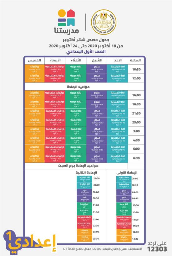 مواعيد البرامج التعليمية لطلاب الابتدائية والإعدادية على قناة مدرستنا (4)