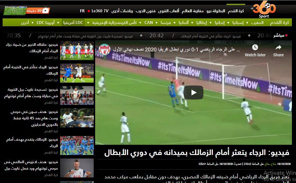 موقع 360 سبور المغربي