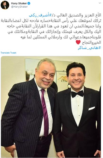 هانى شاكر عبر تويتار