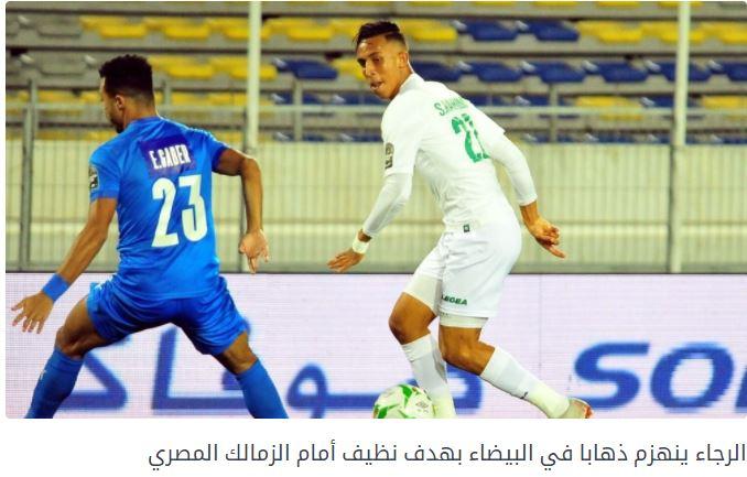 موقع البطولة المغربي