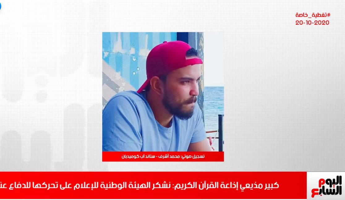 صاحب فيديو إذاعة القرآن الكريم وحديثه لتليفزيون اليوم السابع