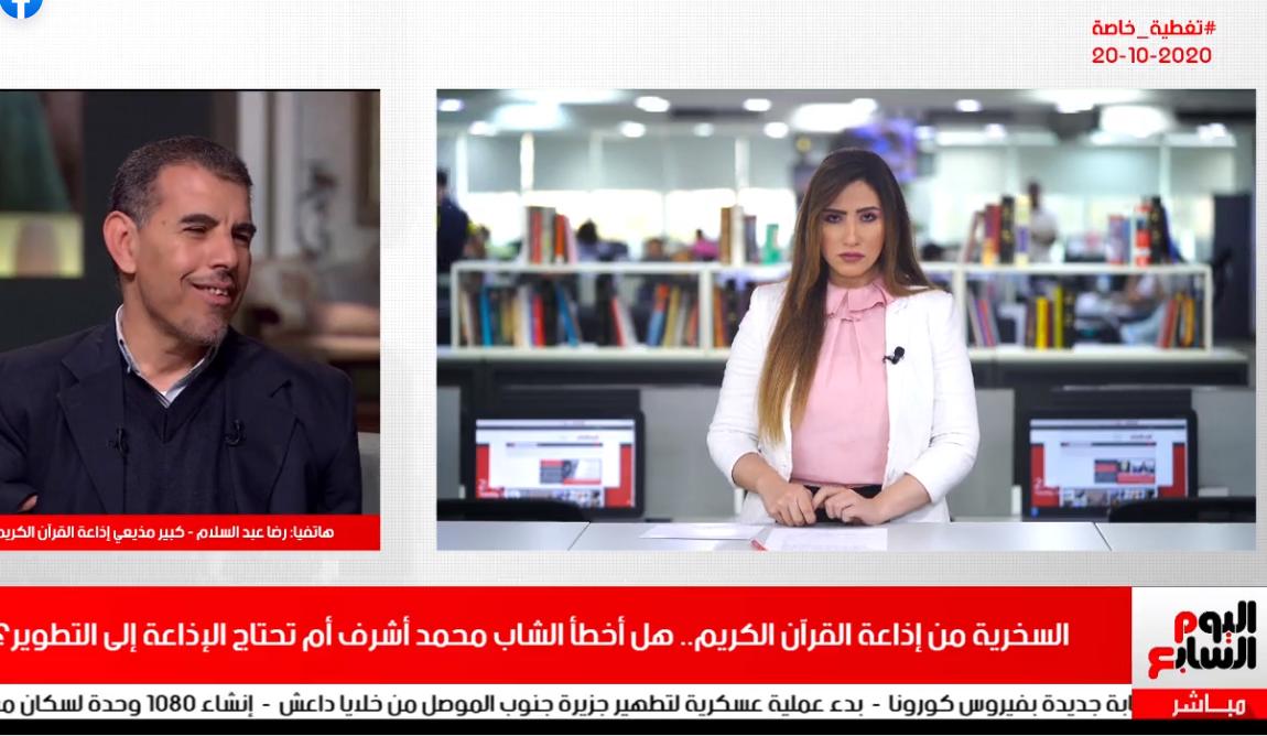 كبير مذيعي إذاعة القرآن الكريم في مداخلة مع تليفزيون اليوم السابع