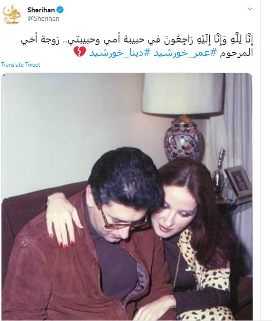 شيرهان تعلن وفاة زوجة اخيها عمر خورشيد