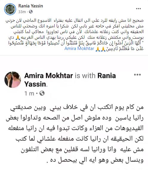 رانيا محمود ياسين على فيس بوك