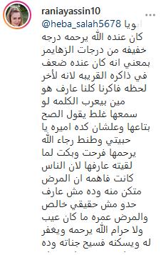 رانيا محمود ياسين ترد على احد متابعيها على انستجرام بشأن اصابة والدها بالزهايمر