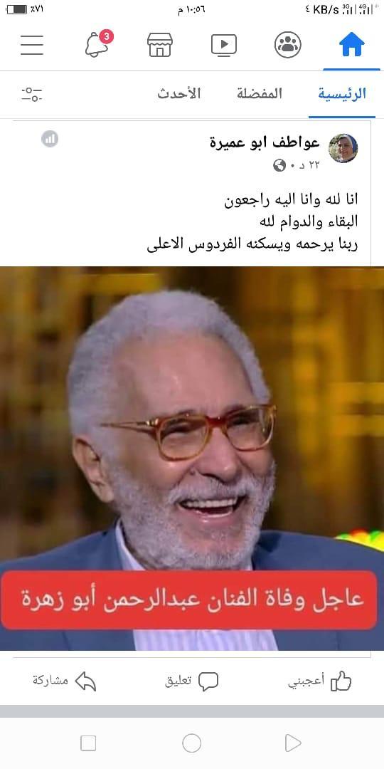 شائعات حول وفاة عبد الرحمن ابو زهرة