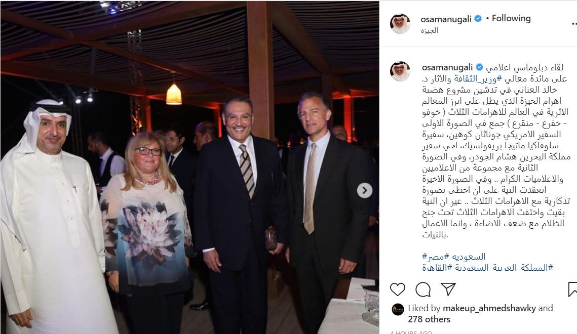 السفير السعودى بالقاهرة
