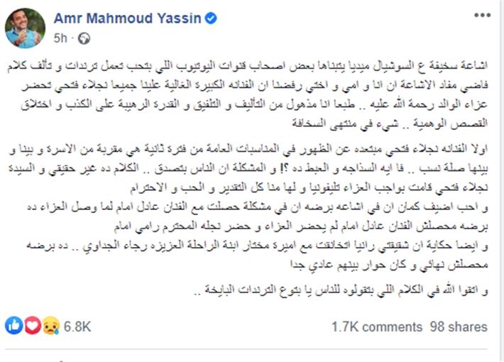 عمرو محمود ياسين على فيس بوك