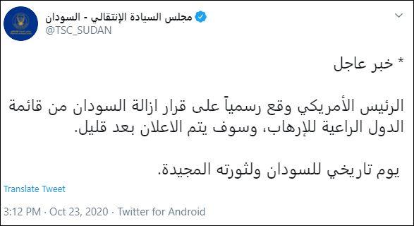 مجلس السيادة الإنتقالى فى السودان