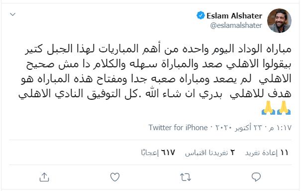 اسلام الشاطر