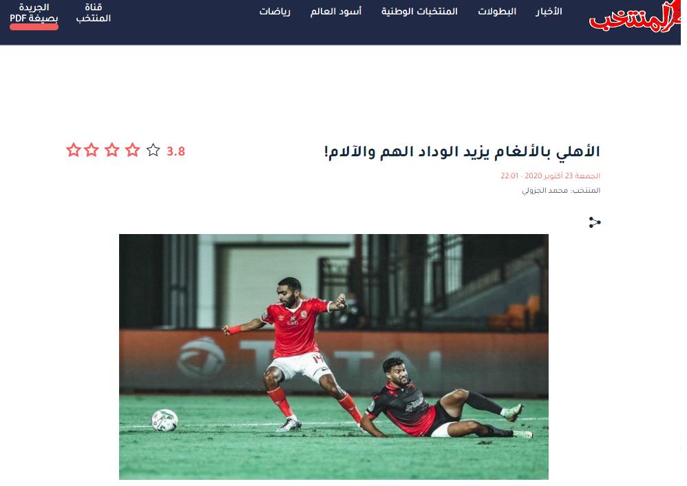 صحيفة المنتخب المغربية