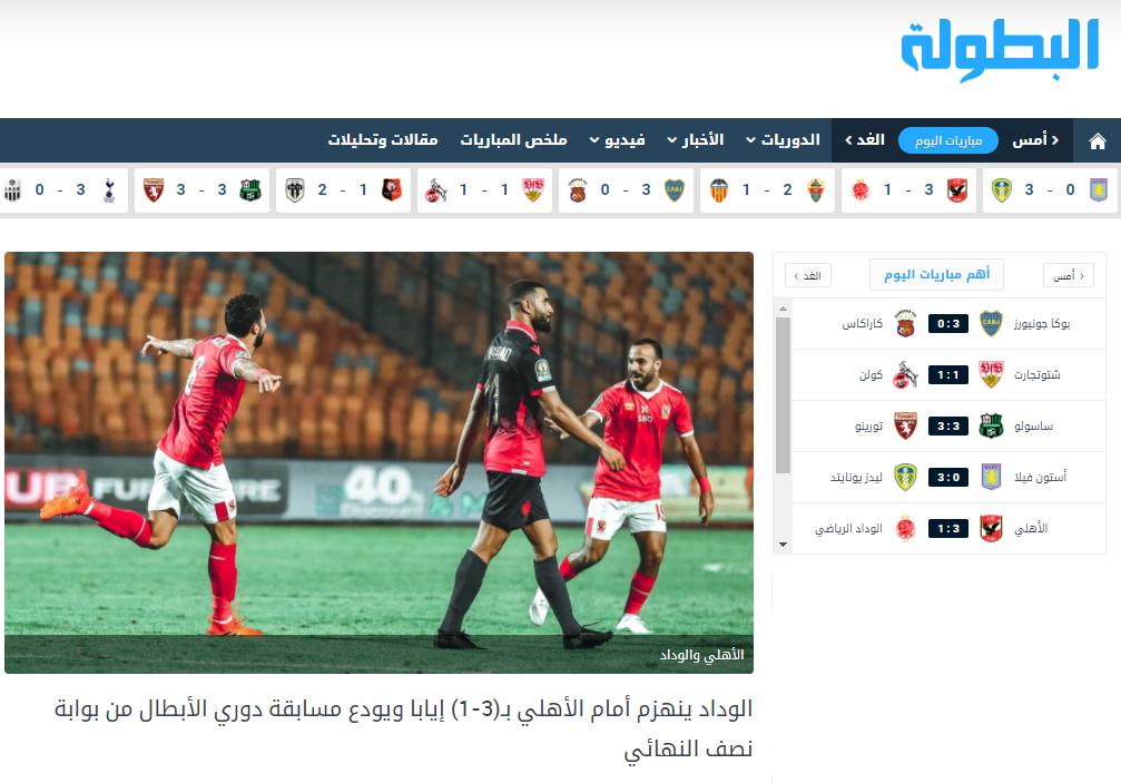 موقع البطولة المغربى