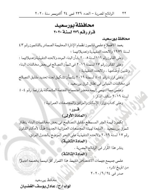 محافظة بورسعيد 1