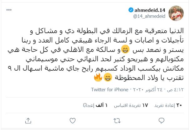 احمد عيد