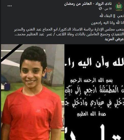 عمر عبد العظيم