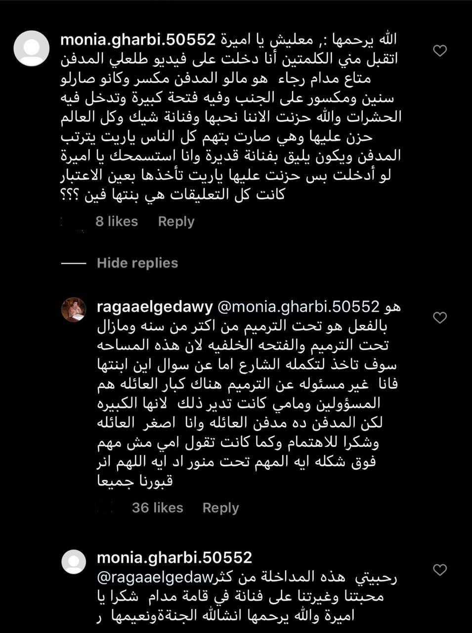 تعليق أميرة على صورة والدتها الراحلة رجاء الجداوي