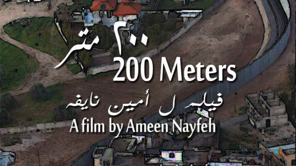 فيلم 200 متر