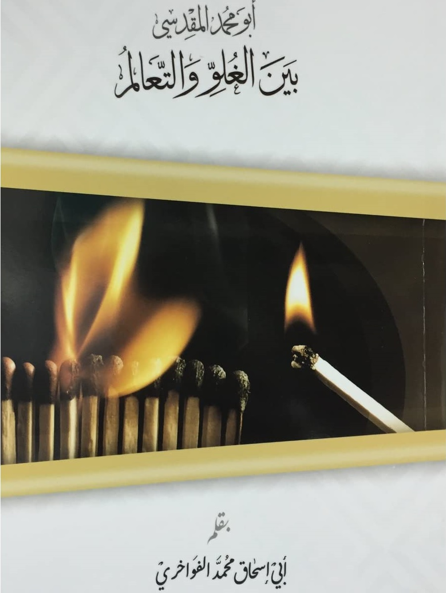 أبو محمد المقدسى بين الغلو والتعاليم