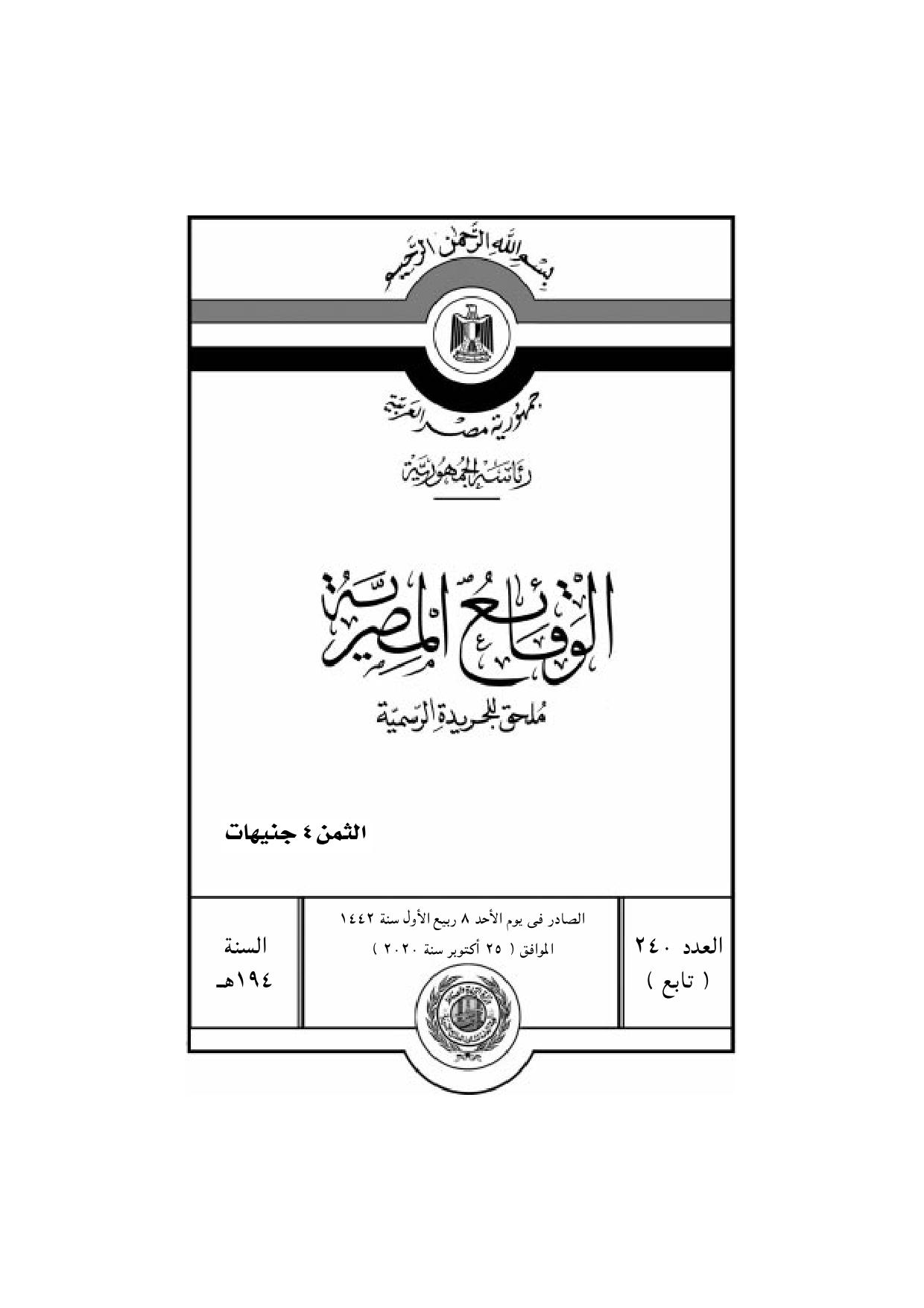 240 تابع مؤمن_page-0001