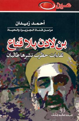 بن لادن بلا قناع