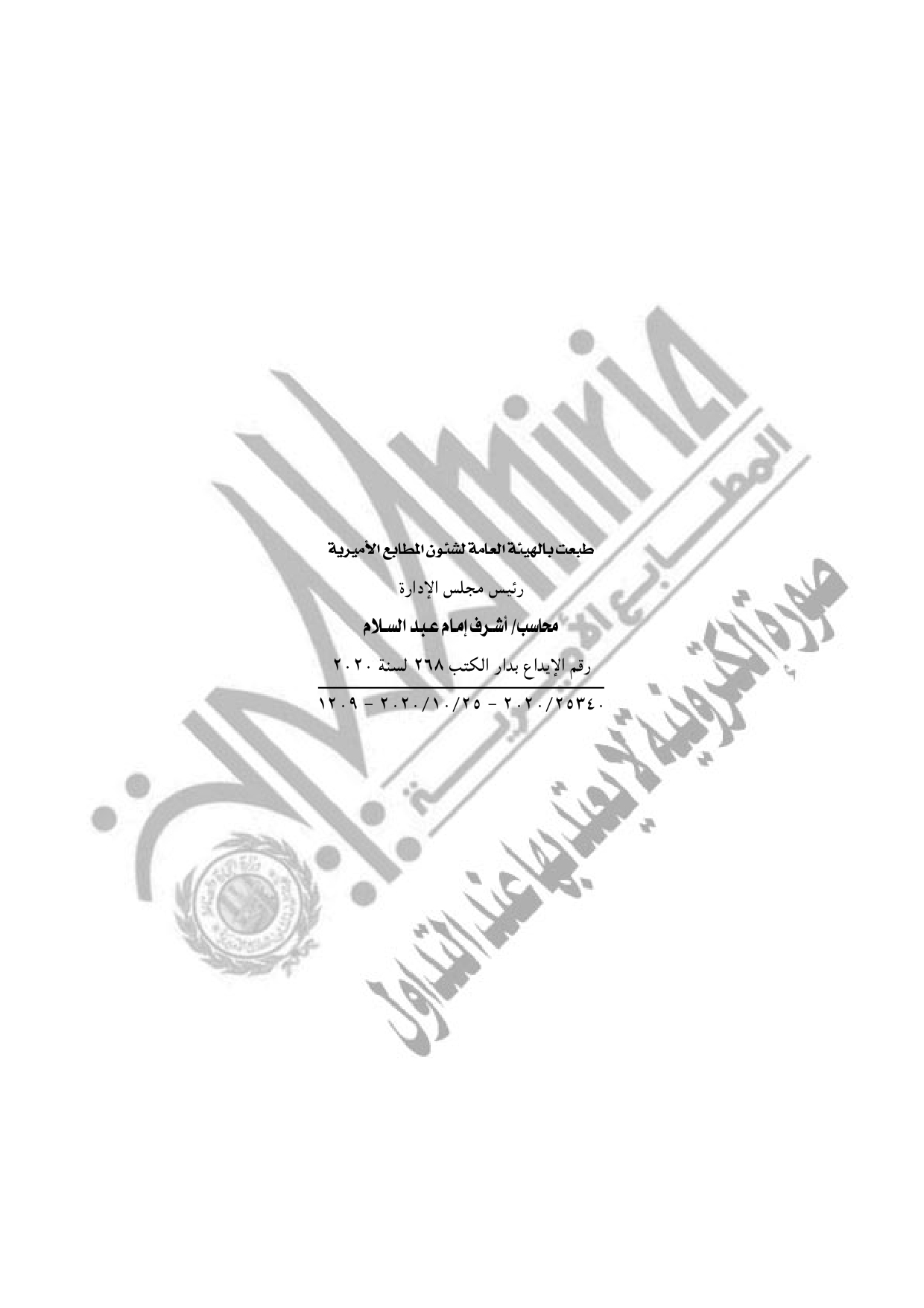 240 تابع مؤمن_page-0004