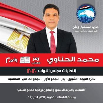 لقاءات مكثفة للنائب محمد الحناوي (21)