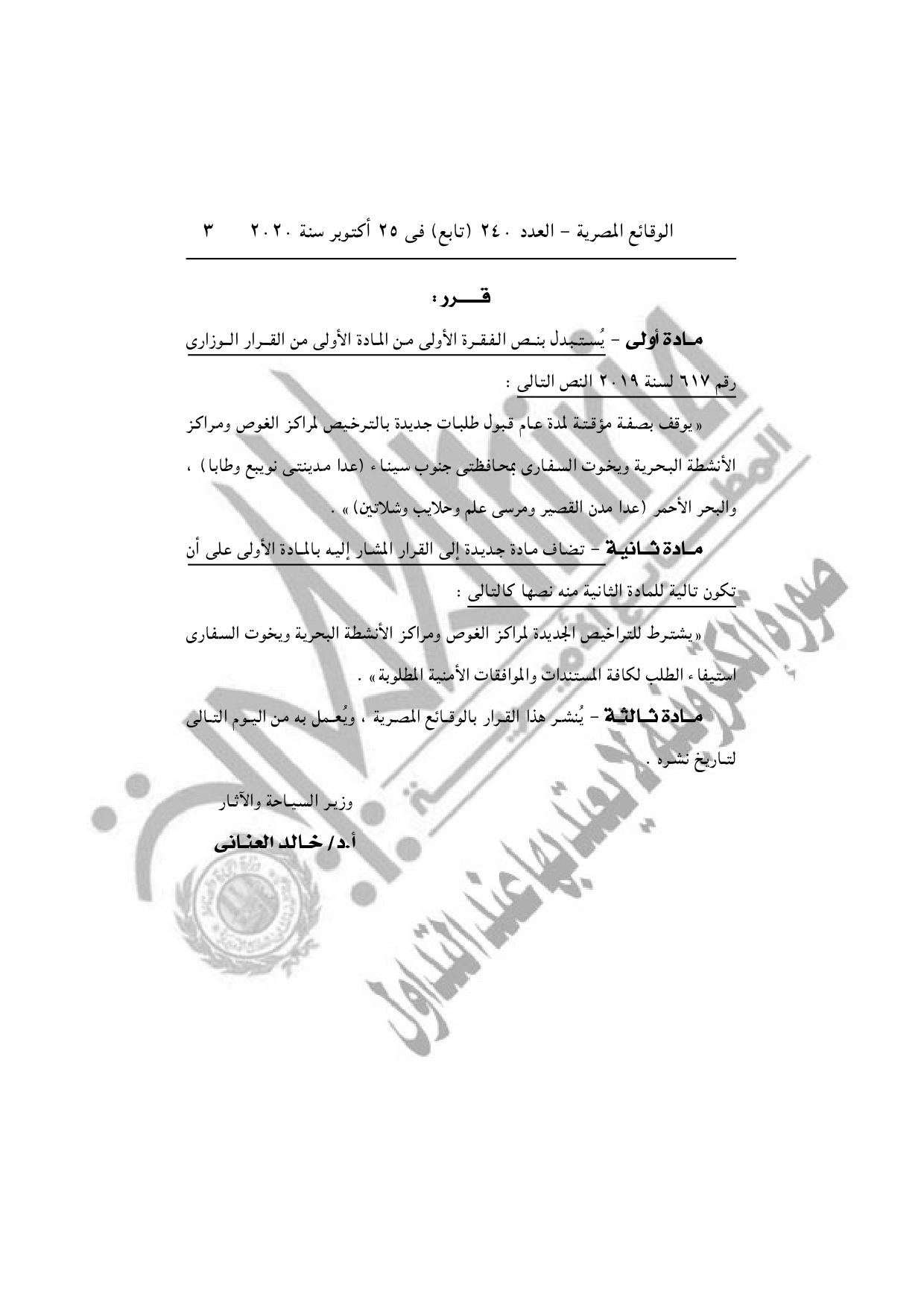 240 تابع مؤمن_page-0003