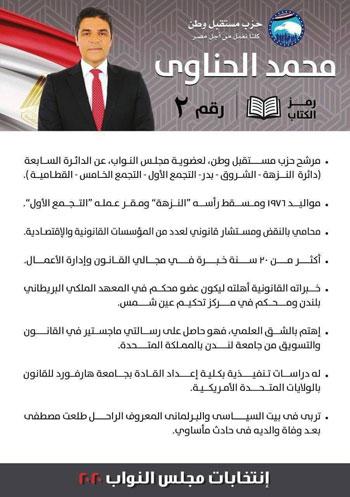 لقاءات مكثفة للنائب محمد الحناوي (20)