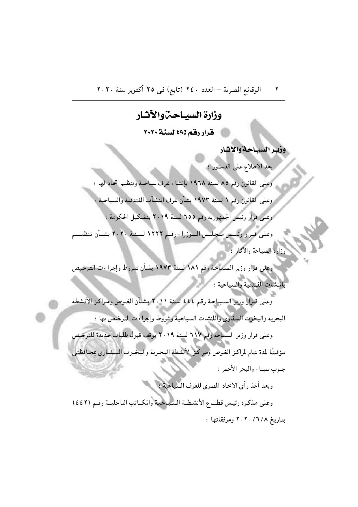 240 تابع مؤمن_page-0002